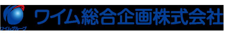 ワイム総合企画株式会社