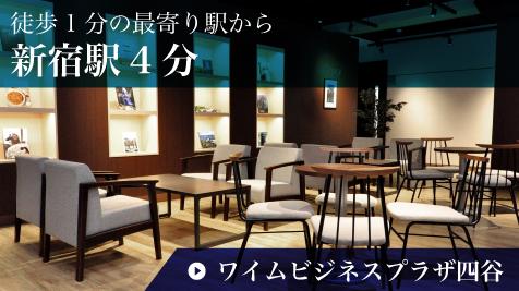 徒歩1分の最寄り駅から新宿駅4分 エムワイビジネスプラザ四谷